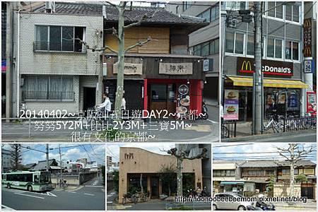 21-1030402京都一日遊19.jpg