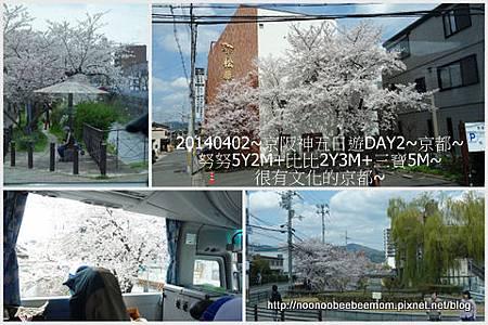 22-1030402京都一日遊20.jpg