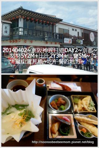 25-1030402京都一日遊23.jpg