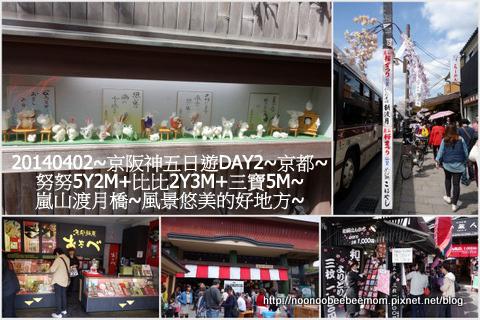 26-1030402京都一日遊24.jpg