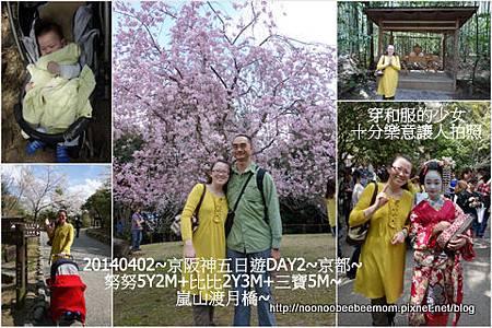30-1030402京都一日遊28.jpg