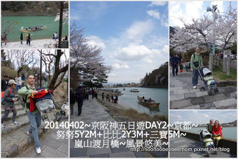 31-1030402京都一日遊29.jpg