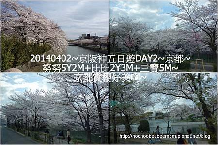 37-1030402京都一日遊35.jpg