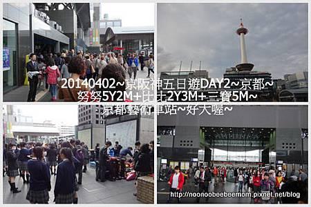 40-1030402京都一日遊38.jpg