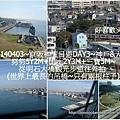 04-1030403神戶明石大橋&大阪城3.jpg