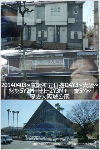 08-1030403神戶明石大橋&大阪城7.jpg
