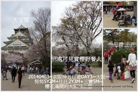 14-1030403神戶明石大橋&大阪城13.jpg