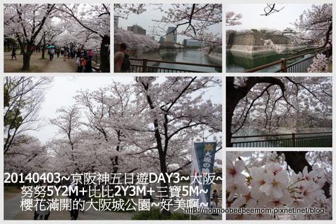15-1030403神戶明石大橋&大阪城14.jpg