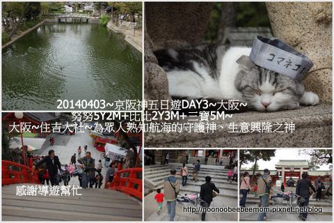 18-1030403神戶明石大橋&大阪城17.jpg