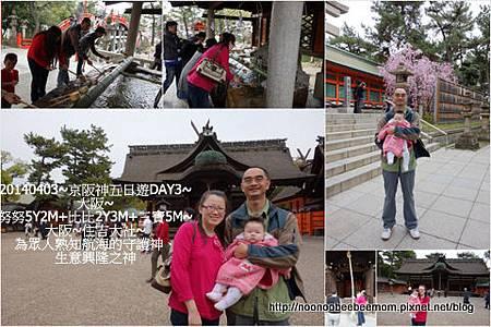 20-1030403神戶明石大橋&大阪城19.jpg