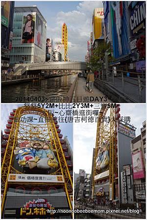 26-1030403神戶明石大橋&大阪城25.jpg