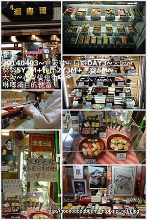 28-1030403神戶明石大橋&大阪城26.jpg