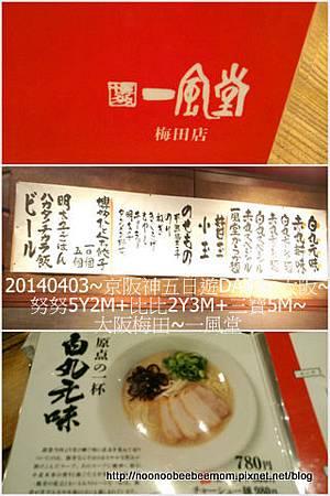 31-1030403神戶明石大橋&大阪城31.jpg