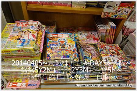 03-1030405大阪買日文繪本&機場東京芭娜娜點心2.jpg