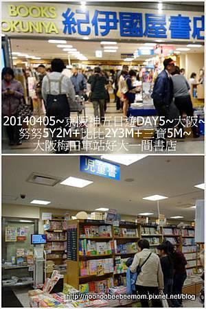 01-1030405大阪買日文繪本&機場東京芭娜娜點心.jpg