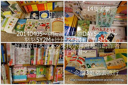 02-1030405大阪買日文繪本&機場東京芭娜娜點心1.jpg