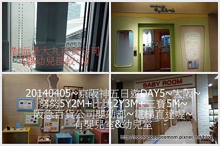 04-1030405大阪買日文繪本&機場東京芭娜娜點心3.jpg