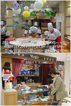 05-1030405大阪買日文繪本&機場東京芭娜娜點心4.jpg
