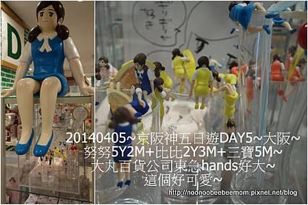 06-1030405大阪買日文繪本&機場東京芭娜娜點心5.jpg