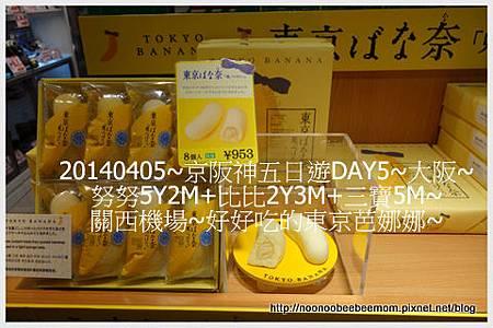 14-1030405大阪買日文繪本&機場東京芭娜娜點心13.jpg