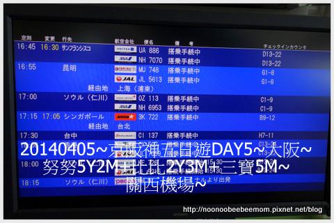 10-1030405大阪買日文繪本&機場東京芭娜娜點心9.jpg