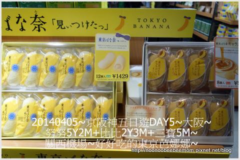 15-1030405大阪買日文繪本&機場東京芭娜娜點心14.jpg