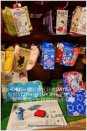 17-1030405大阪買日文繪本&機場東京芭娜娜點心16.jpg
