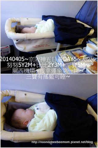 20-1030405大阪買日文繪本&機場東京芭娜娜點心19.jpg