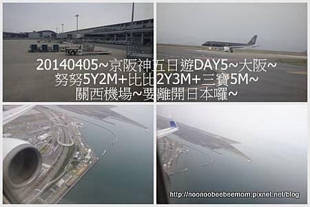 18-1030405大阪買日文繪本&機場東京芭娜娜點心17.jpg