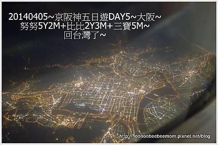 22-1030405大阪買日文繪本&機場東京芭娜娜點心21.jpg