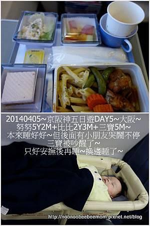 21-1030405大阪買日文繪本&機場東京芭娜娜點心20.jpg