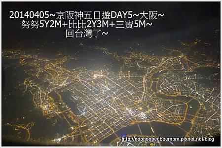 23-1030405大阪買日文繪本&機場東京芭娜娜點心22.jpg