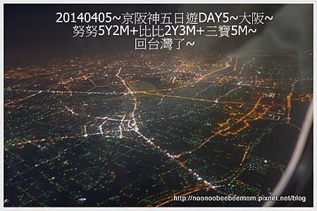 24-1030405大阪買日文繪本&機場東京芭娜娜點心23.jpg