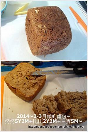 1-201402-03麵包.jpg