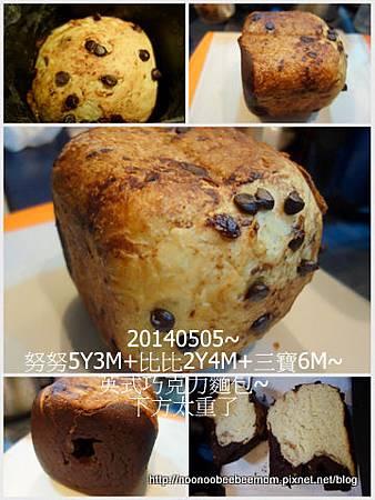 1-1030505巧克力麵包.jpg