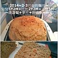 2-201402-03麵包1.jpg