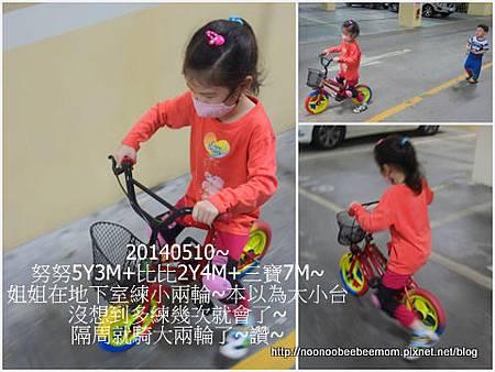 1-1030510姐姐會騎小兩輪了.jpg