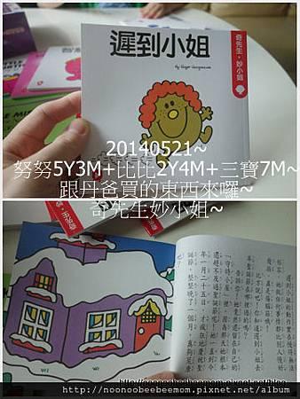 3-1030521跟丹爸買的東西_影片分享2.jpg