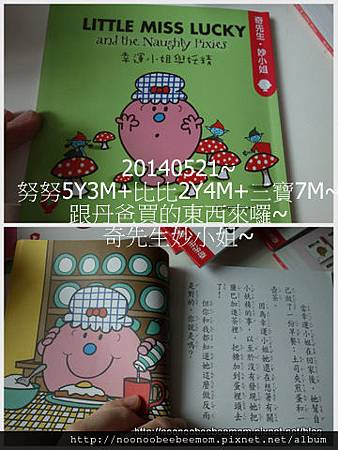 4-1030521跟丹爸買的東西_影片分享3.jpg