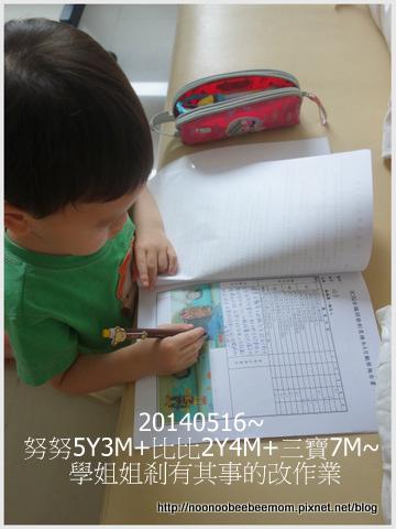 02-1030516哥學姐寫功課.jpg