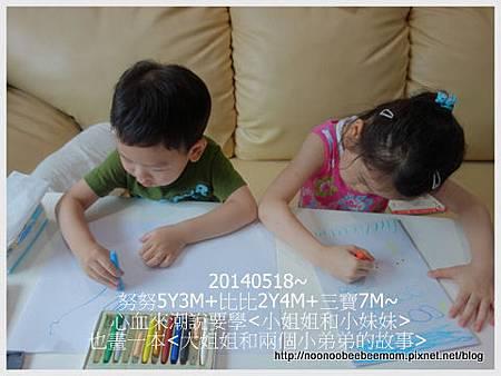 03-1030518姐畫了一本書(抱三寶)2.jpg