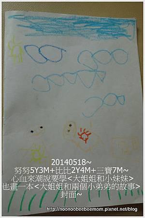 01-1030615姐姐第一本無字圖書.jpg