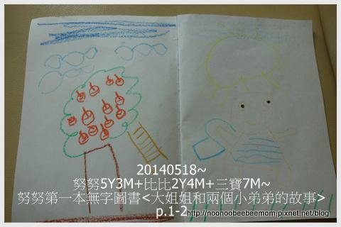 02-1030615姐姐第一本無字圖書1.jpg