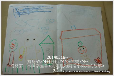 03-1030615姐姐第一本無字圖書2.jpg