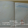 08-1030615姐姐第一本無字圖書7.jpg