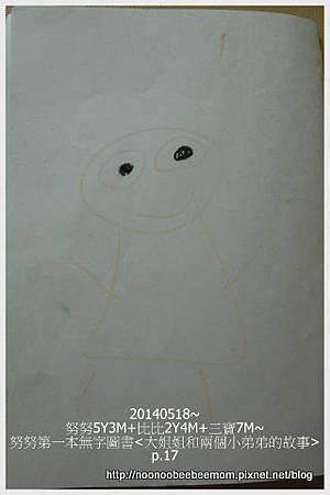 10-1030615姐姐第一本無字圖書9.jpg