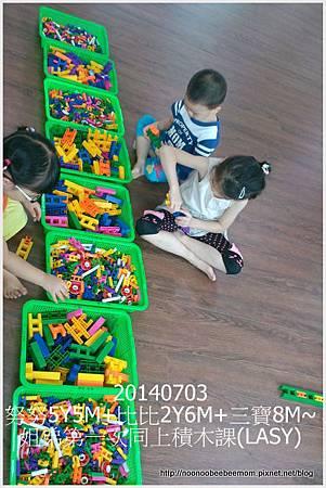 3-1030703姐弟第一次同上積木課&三寶鏡子1.jpg