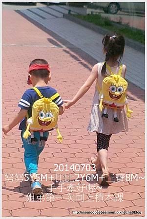 5-1030703姐弟第一次同上積木課&三寶鏡子3.jpg