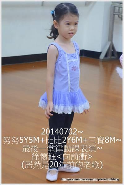 1-1030702姐姐律動課表演.jpg