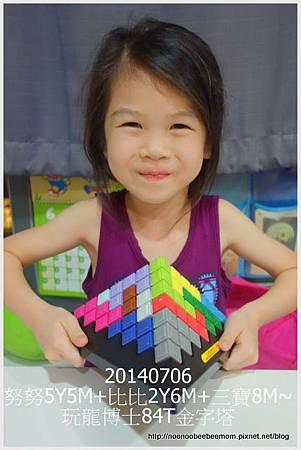 1-1030706姐做金字塔2.jpg